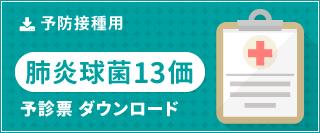 肺炎球菌13価