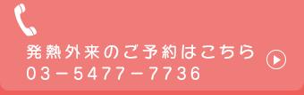 tel:03−5477−7736